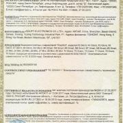 Сертификат ЕАС